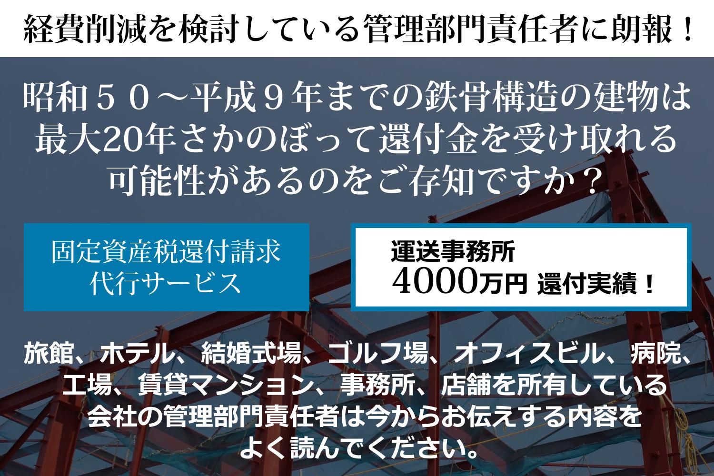 昭和50〜平成9年までの鉄骨構造の建物は最大20年さかのぼって還付金を受け取れる可能性があることをご存知ですか?