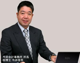今井会計事務所の今井信吾です