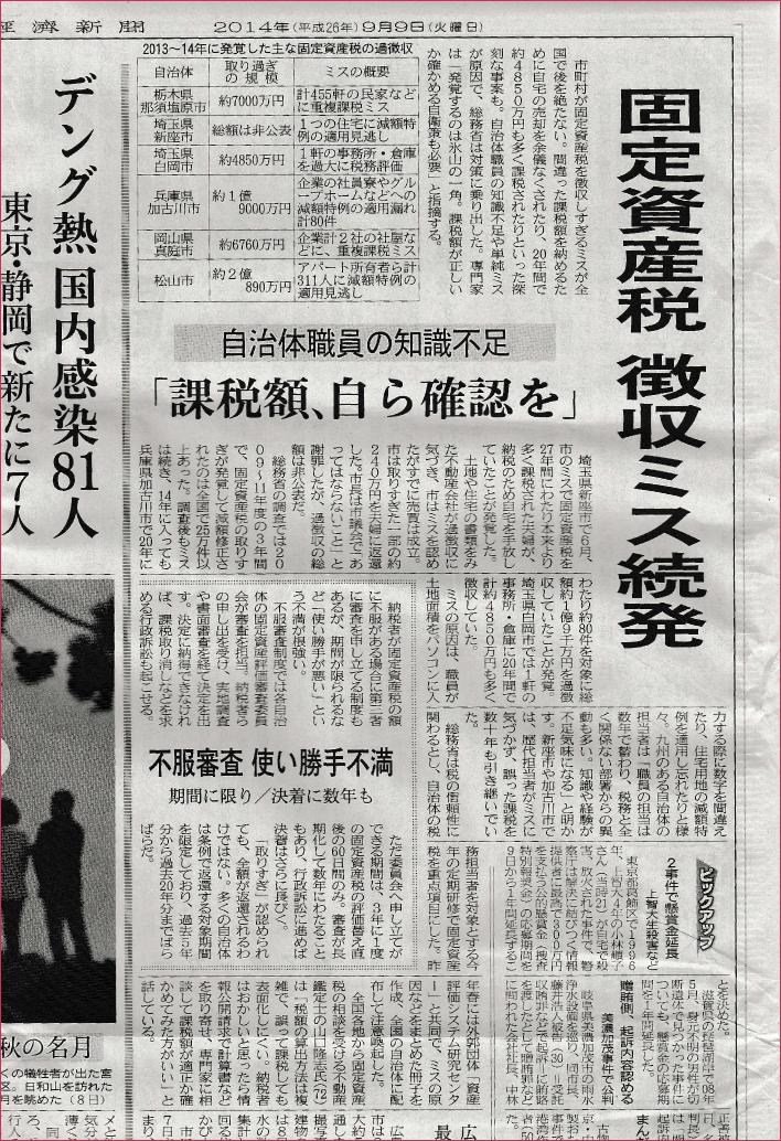 固定資産税徴収ミス続発。日経新聞より抜粋