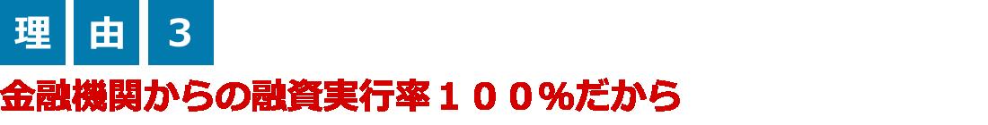 理由3.金融機関からの融資実行率100%だから